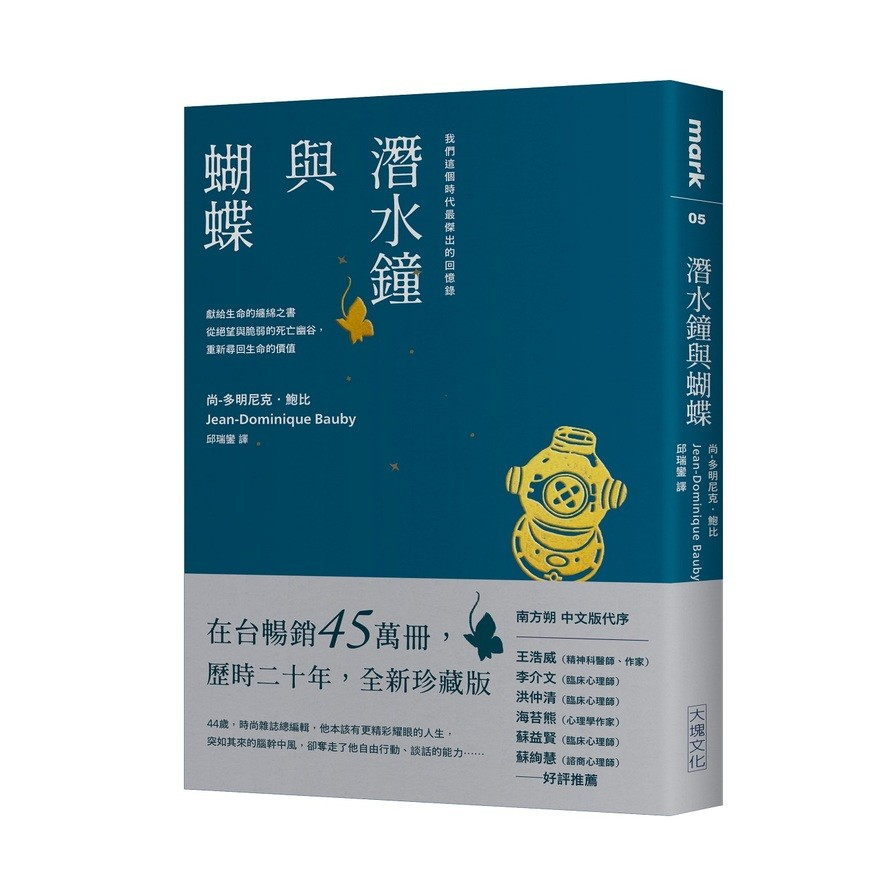 潛水鐘與蝴蝶(暢銷45萬冊全新珍藏版)(尚-多明尼克鮑比)