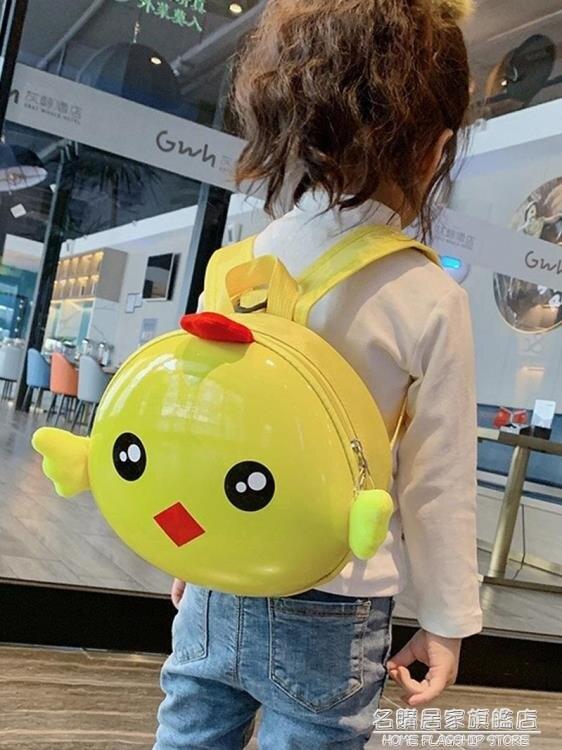 【樂天精選】防走失書包卡通幼兒園寶寶男女孩兒童蛋殼可愛小背包1-3歲5-6歲4
