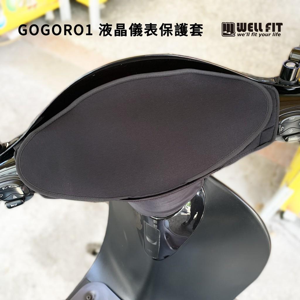 【威飛客 WELLFIT】GOGORO1 液晶儀表保護套(防曬、防水、防刮)