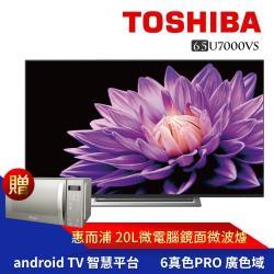 加碼送惠而浦微波爐★TOSHIBA東芝 65型4K安卓區域控光廣色域六真色PRO3年保智慧聯網三規4KHDR液晶顯示器(65U7000VS)