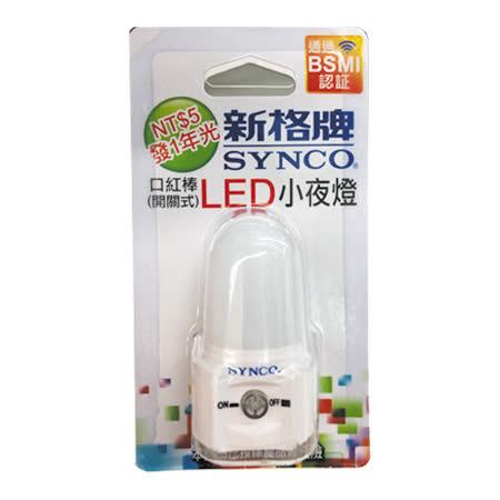 新格牌 口紅棒LED小夜燈