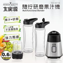 大家源 福利品 0.6L(雙杯組)隨行研磨果汁機TCY-6719