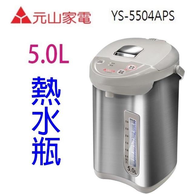 元山 ys-5504aps   電動給水 5l 熱水瓶