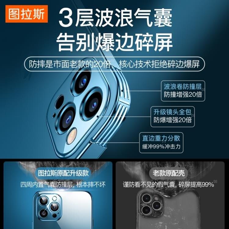手機殼鏡頭全包防摔耐用潮流手機殼保護套 618特惠