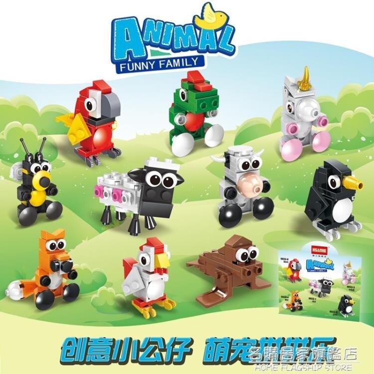 【樂天精選】匹配積木玩具兒童益智力拼裝女孩組裝小顆粒男孩拼插動物拼圖