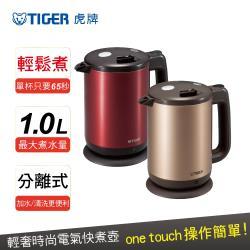 TIGER虎牌 1.0L電氣快煮壺(PCD-A10R)贈虎牌500cc輕巧保冷瓶