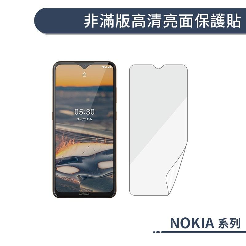NOKIA 非滿版高清亮面保護貼 適用NOKIA 5.4 6 6.1 Plus NOKIA 7.2 7 Plus 保護膜