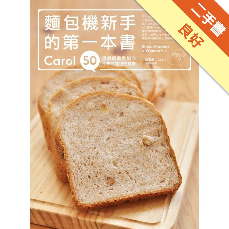 麵包機新手的第一本書:Carol 50道健康無添加的不失敗麵包機食譜[二手書_良好]11311545319