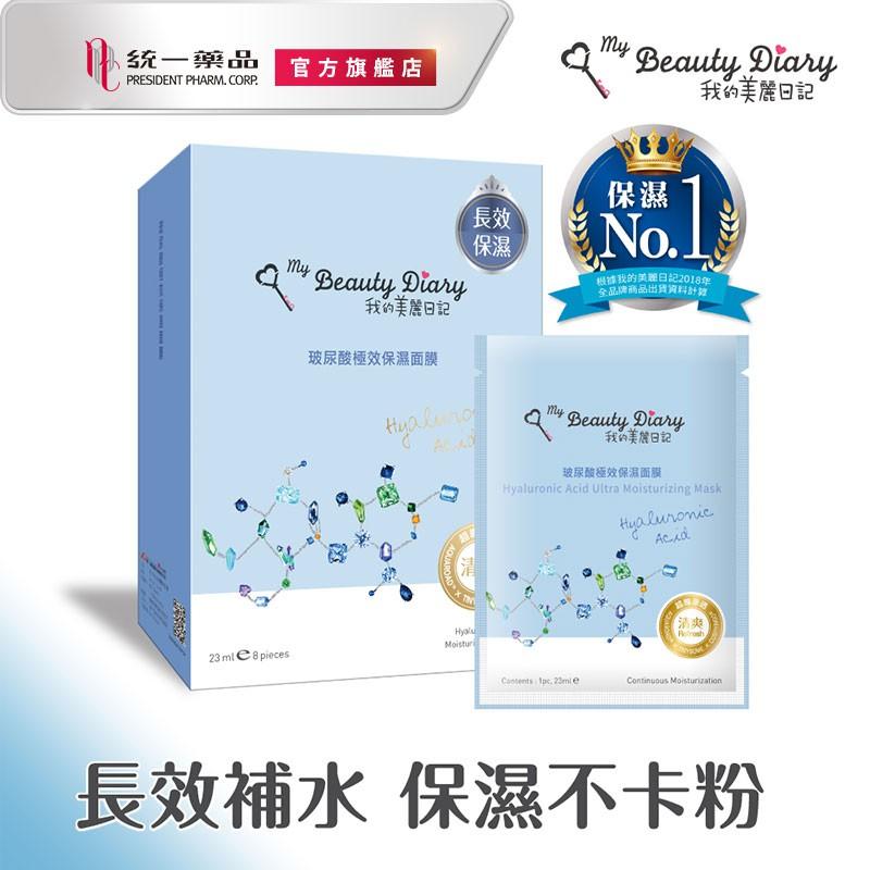[我的美麗日記] 玻尿酸極效保濕面膜8入