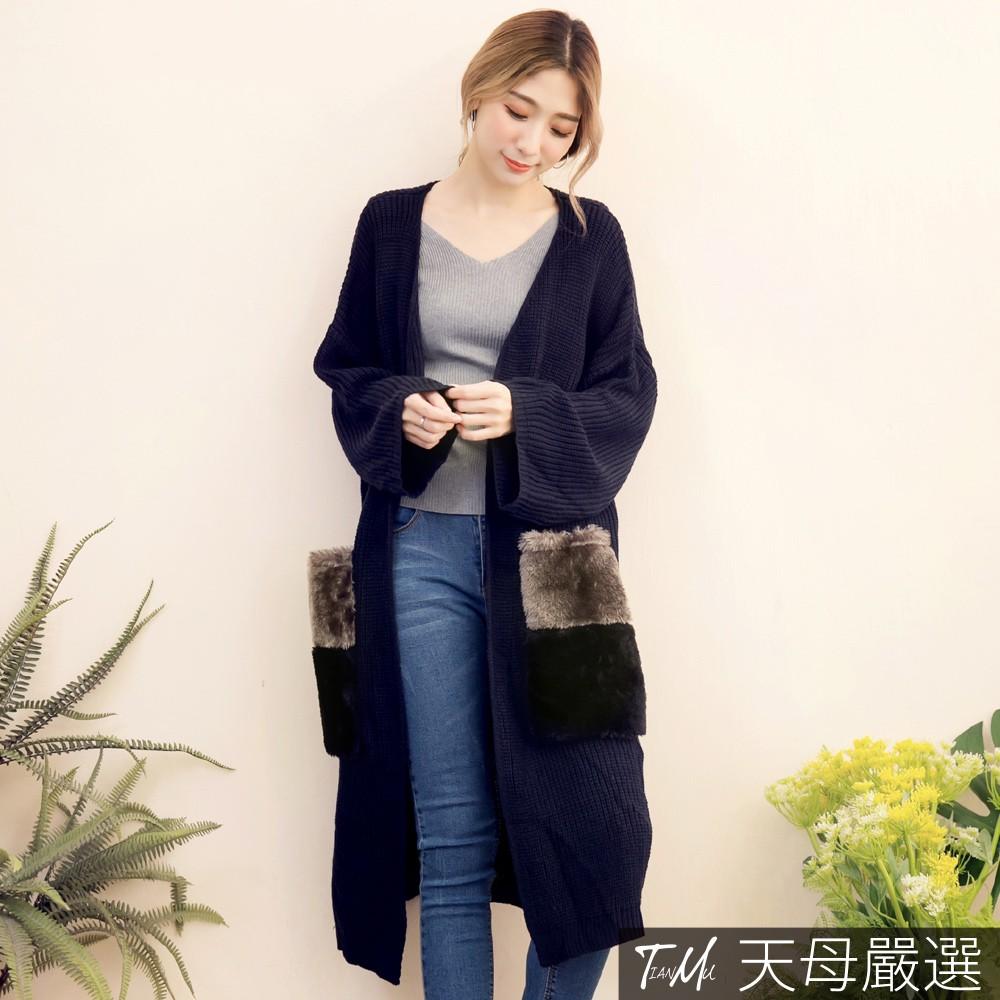 天母嚴選 雙配色絨毛口袋長版開襟針織外套(共二色)