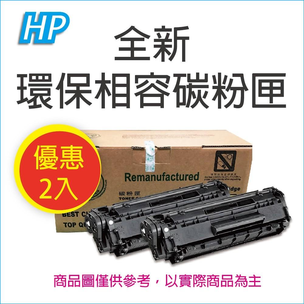 【hp碳粉匣2支特價】HP CF283X(83X)黑色相容碳粉匣 適用:MF229dw/MF216n/M225dw/M201dw/MF212w