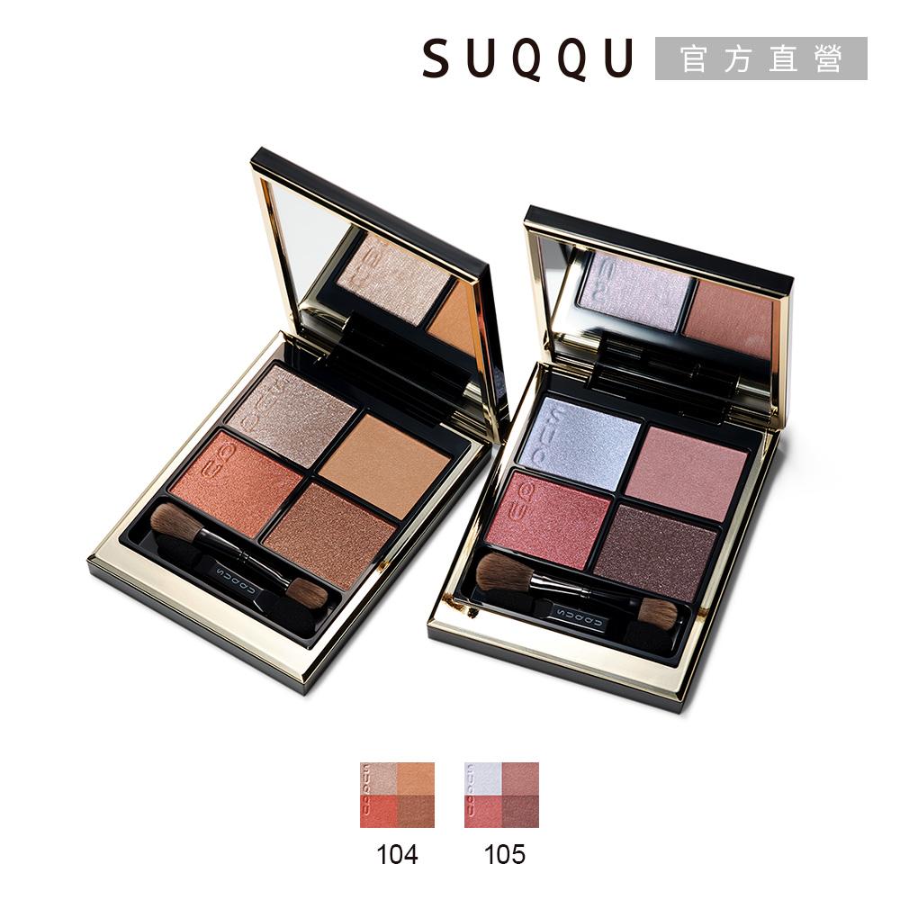【SUQQU】晶采盈緻眼彩盤6.2 g