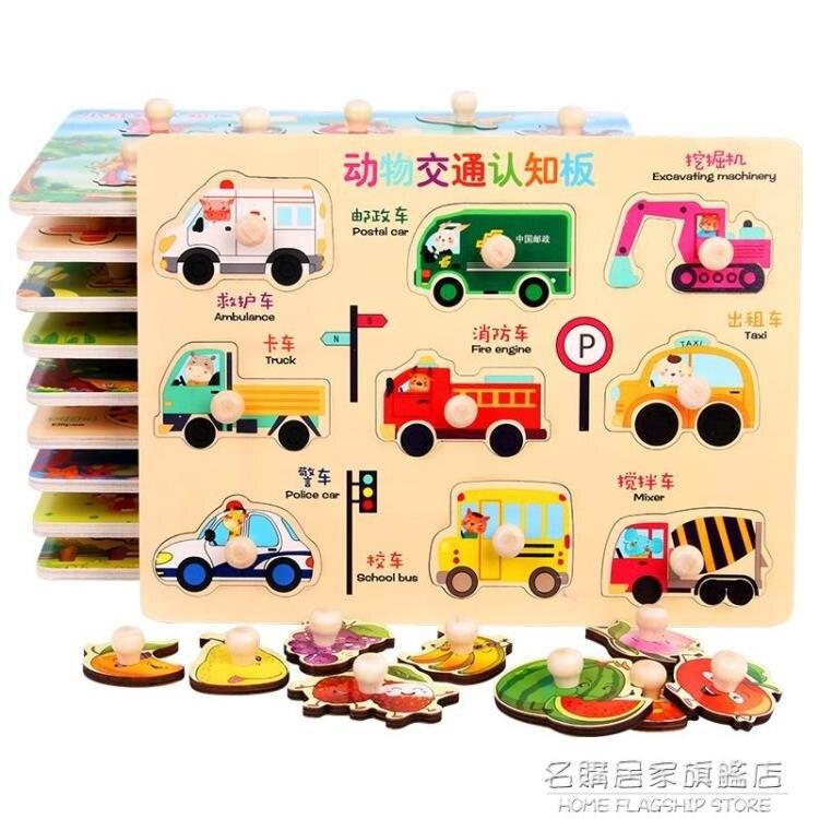 【樂天精選】幼兒童手抓板拼圖0-3-6歲幼兒園寶寶早教益智拼板木制鑲嵌板玩具