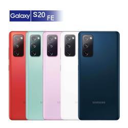 【拆封新品】SAMSUNG S20 FE 5G 6GB/128GB 6.5吋(贈玻璃貼+保護套)