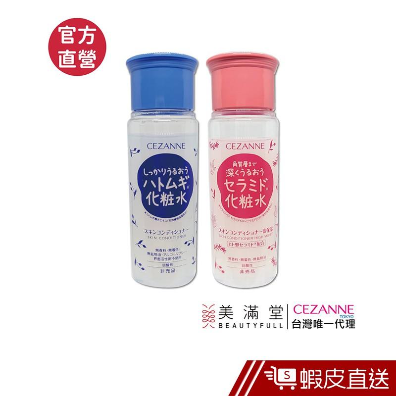 CEZANNE 薏仁潤肌保濕化妝水/高滲透保濕化妝水 50/500ml (四款可選) 官方直營 現貨