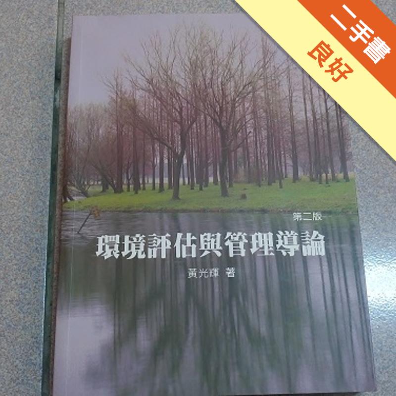 環境評估與管理導論[二手書_良好]11311440375