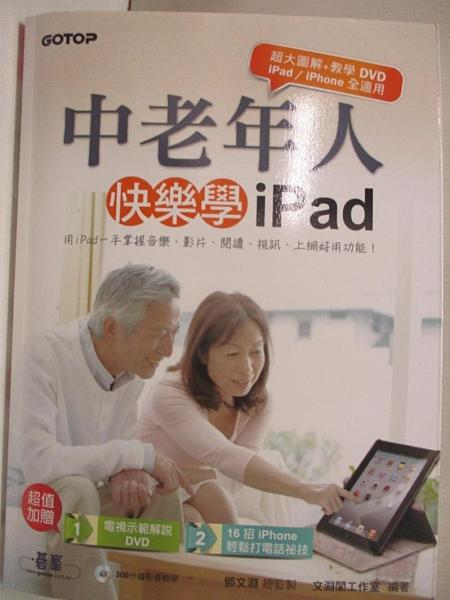 【書寶二手書T1/電腦_I8M】中老年人快樂學 iPad(iPad 系列 / iPhone全適用_鄧文淵