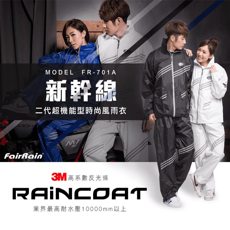 【飛銳fairrain】新幹線時尚風雨衣 第2代(雨衣)FR-701A