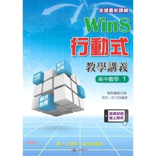 《鴻漸文化》Win8行動式教學講義:高中數學1[85折]