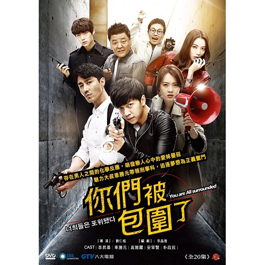 [韓劇]你們被包圍了 DVD 雙語版 ( 李昇基/車勝元/高雅羅(高雅拉)/安宰賢/朴政民 )