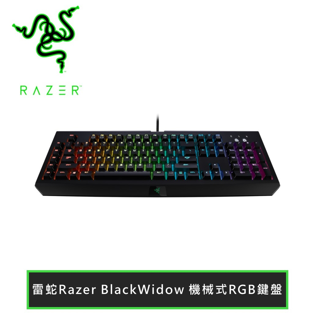 【Razer 雷蛇】雷蛇Razer BlackWidow 黑寡婦蜘蛛 機械式RGB鍵盤