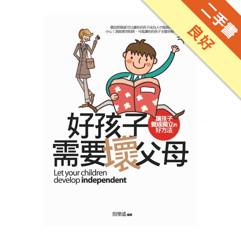 好孩子需要壞父母:讓孩子養成獨立的好方法[二手書_良好]5855