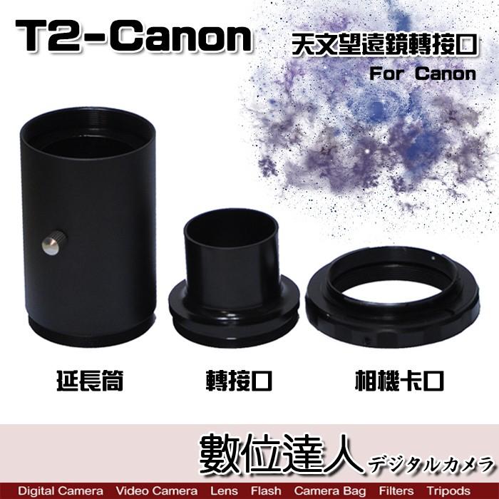T2-Canon T2-NEX 天文望遠鏡轉接口 套組 轉接環 單眼相機接口 天文攝影 For Canon Sony