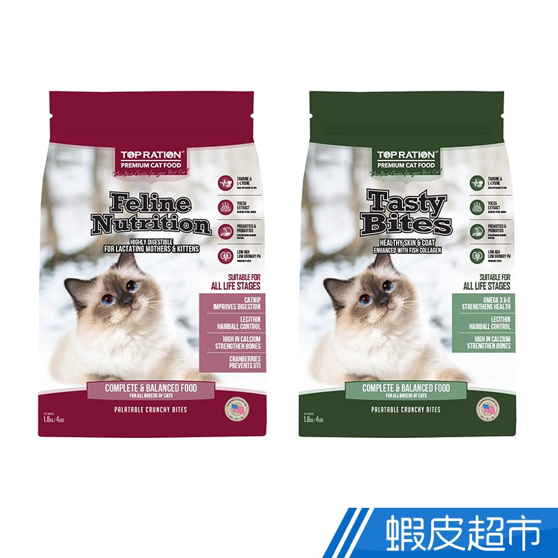 HI Nutrition美式優選 挑嘴貓 兩種配方 蔓越莓/膠原蛋白 1.8kg  現貨 蝦皮直送