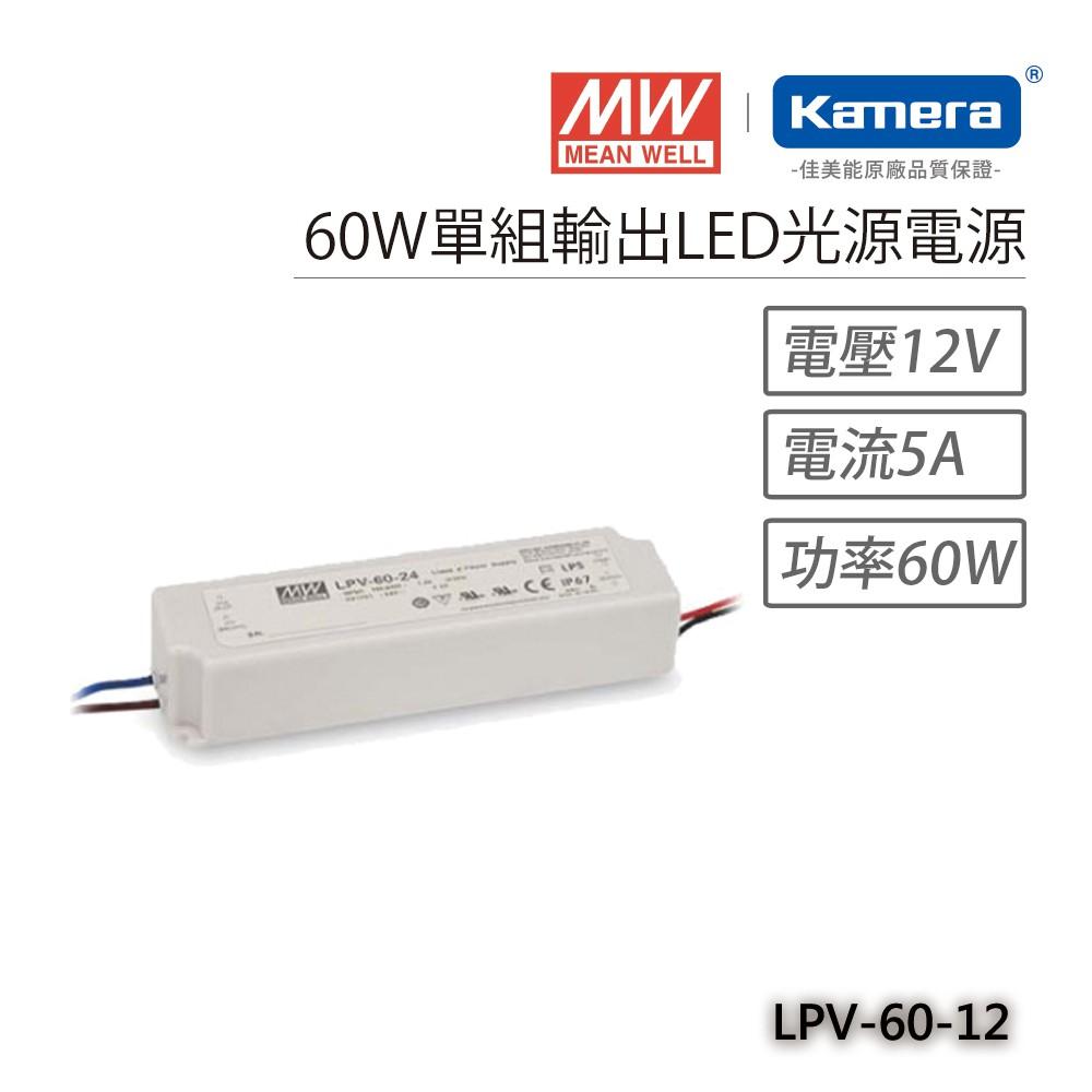 明緯 60W單組輸出LED光源電源(LPV-60-12)