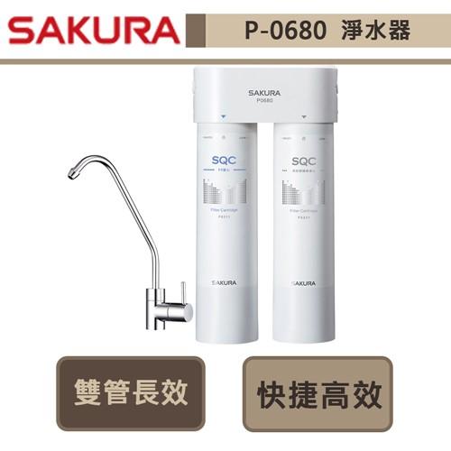 櫻花牌-P0680-快捷高效淨水器-雙管長效過濾型-部分地區含基本安裝