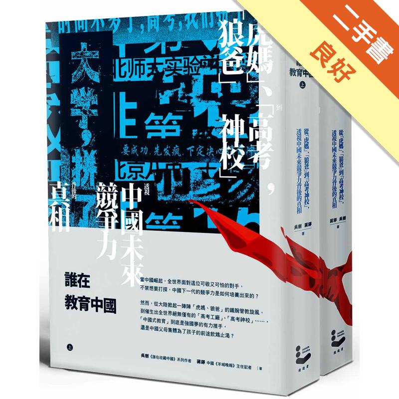 誰在教育中國(上/下冊不分售):從「虎媽」、「狼爸」到「高考神校」,透視中國未來競爭力背後的真相[二手書_良好]5685