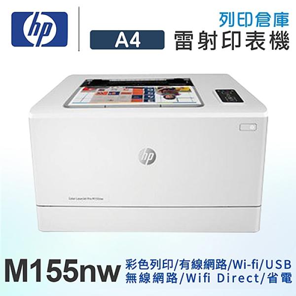 HP Color LaserJet Pro M155nw彩色雷射印表機/適用 HP W2310A/W2311A/W2312A/W2313A