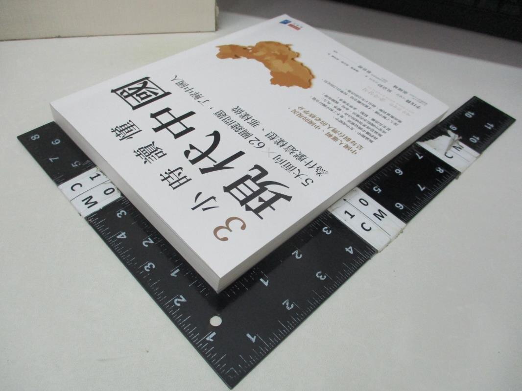 【書寶二手書T1/政治_I9N】3小時讀懂現代中國:5大面向  62關鍵問題,了解中國人為什麼這樣想、那樣做_李伐贊, 吳京鈴,  陳聖薇, 游芯歆, 張琪惠