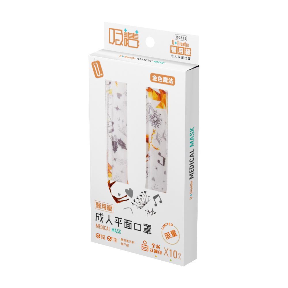 UdiLife 生活大師 吸護/醫用成人平面口罩10枚入/盒【金色魔法】限量款 超值價 售完為止 全新雙鋼印