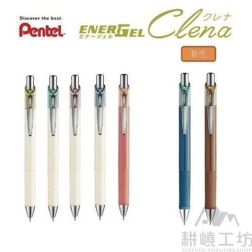 日本飛龍 Pentel ENERGEL Clena 系列 古典限定色 BLN75L 極速鋼珠筆 -【耕嶢工坊】