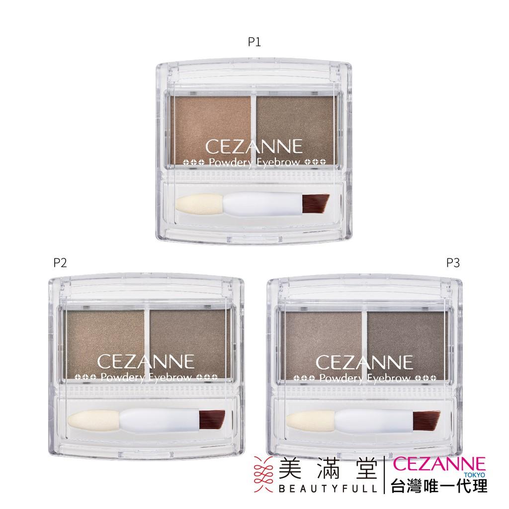 CEZANNE 雙色眉粉餅 (2021春 新品上市)【官方直營 美滿堂Beautyfull】