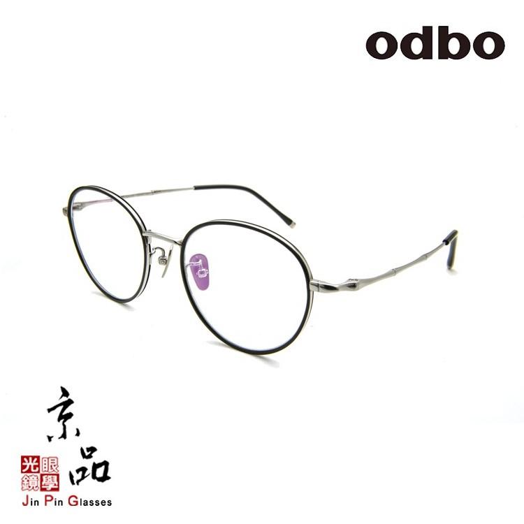 【odbo】od 1550 C078 黑面 銀框 設計款 鈦金屬複合框 光學鏡框 JPG 京品眼鏡