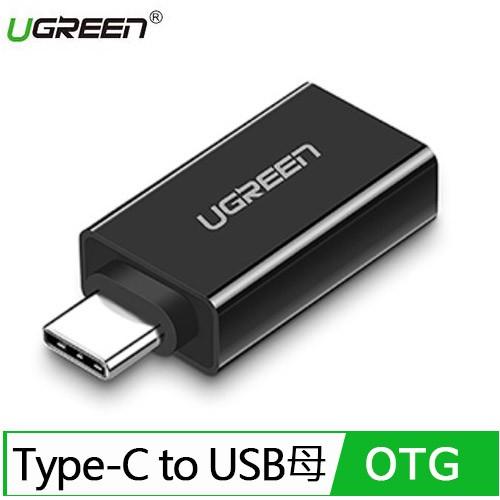 UGREEN 綠聯  USB 3.1 Type C轉USB3.0高速轉接頭 (黑色)