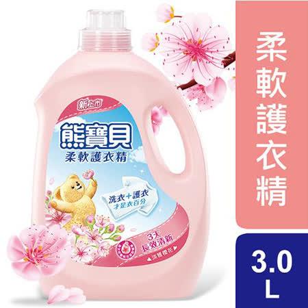 熊寶貝 柔軟護衣精(淡雅櫻花)3L