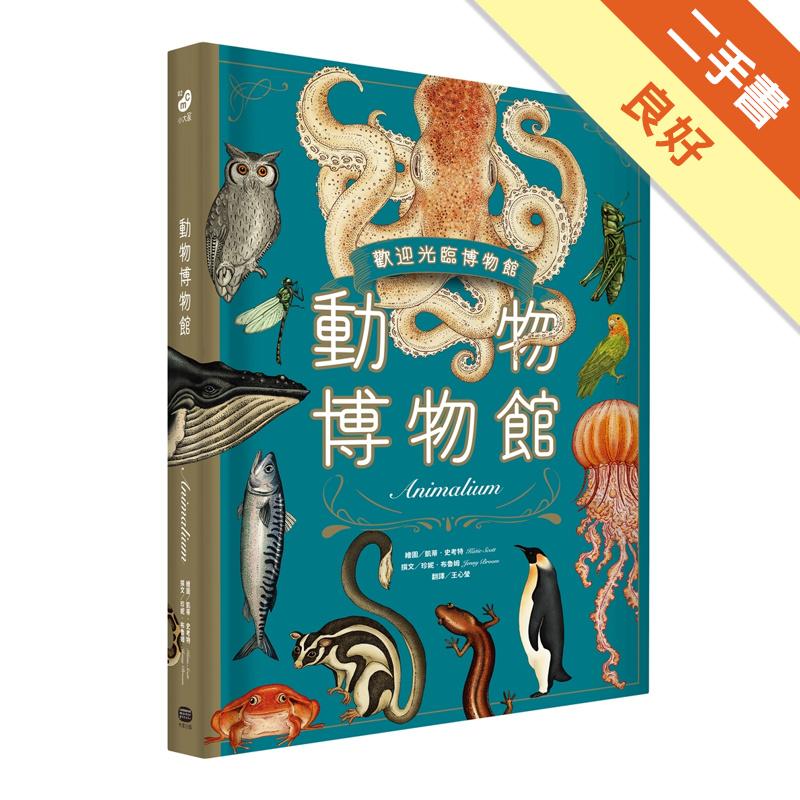動物博物館【台灣獨家封面版】[二手書_良好]11311634401