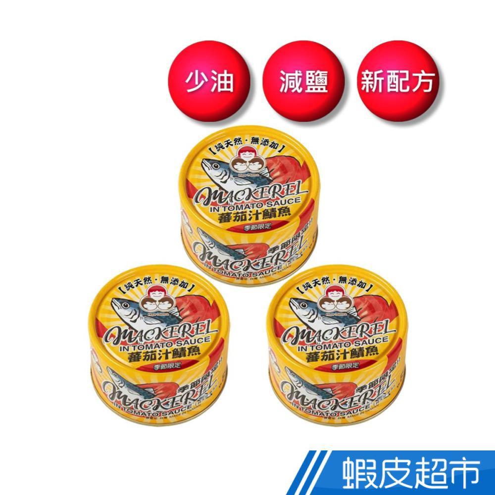 好媽媽 無添加番茄汁鯖(黃) (3入組) 蝦皮直送 現貨