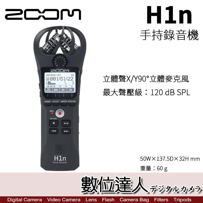 ZOOM H1n [公司貨] 手持錄音機 / 收音 錄音 錄音筆 麥克風 相機 XY X Y 雙軌 /數位達人