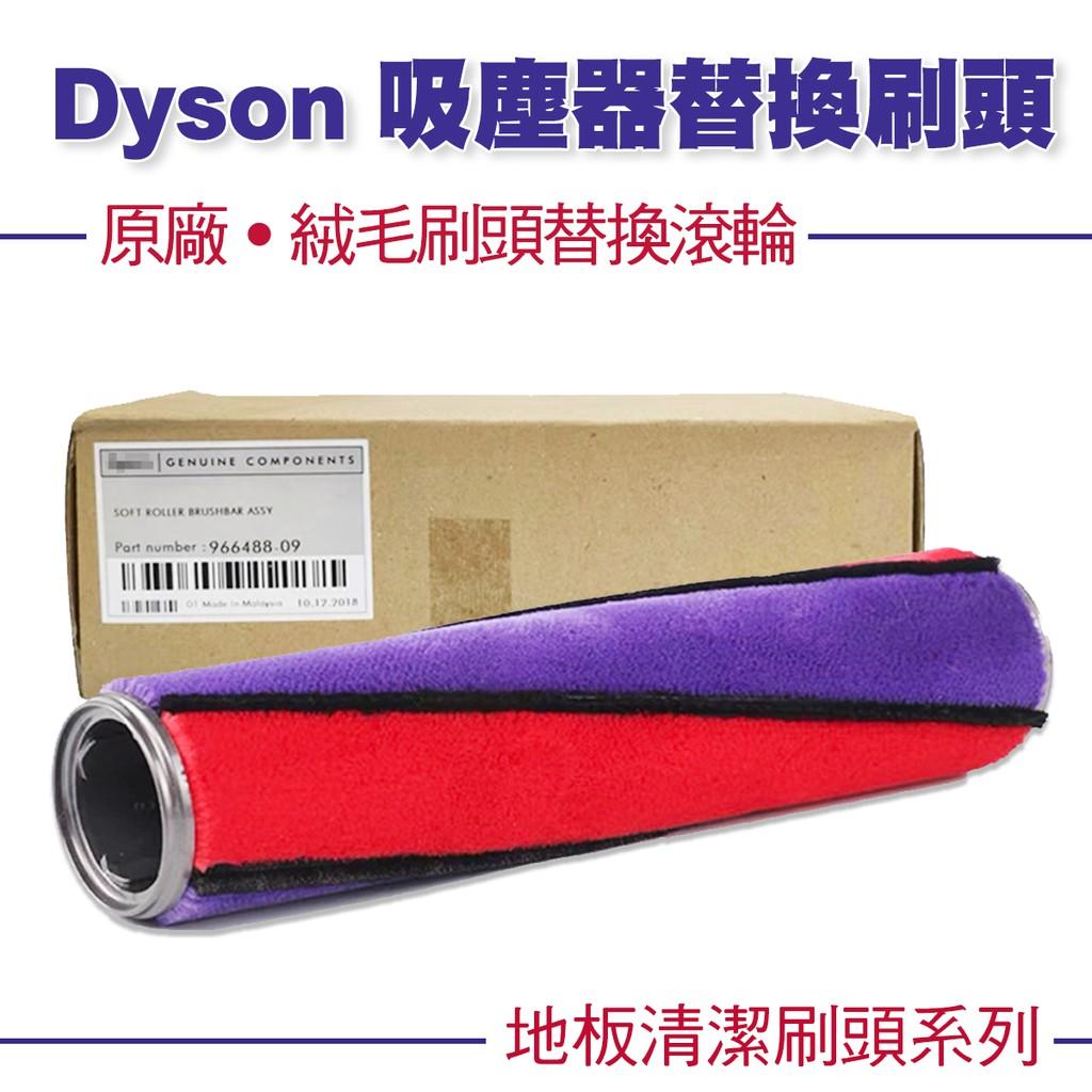 Dyson 原廠碳纖維絨毛替換刷 V6/V7/V8/V10/V11地板刷頭替換滾輪