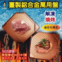 犀利媽咪  解凍燒烤鋁合金萬用盤超值二入組(限定玫瑰金)
