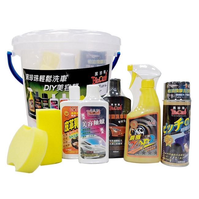 黑珍珠輕鬆洗車DIY美容桶 (鋼圈清潔|洗車精|柏油殘膠去污|釉蠟|皮革乳|海綿|洗車桶)