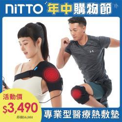 【超值1+1組】NITTO 日陶醫療用熱敷墊(肩部+膝部)