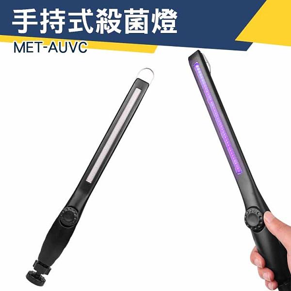 行動殺菌燈 除蟎抗菌 殺菌棒 抗菌用品 「儀特汽修」MET-AUVC 殺菌燈  消毒燈 紫外線殺菌棒
