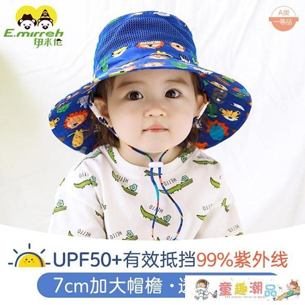 兒童遮陽帽 兒童帽子夏季防曬帽防紫外線寶寶遮陽帽薄款網眼帽男童漁夫帽薄款 童趣