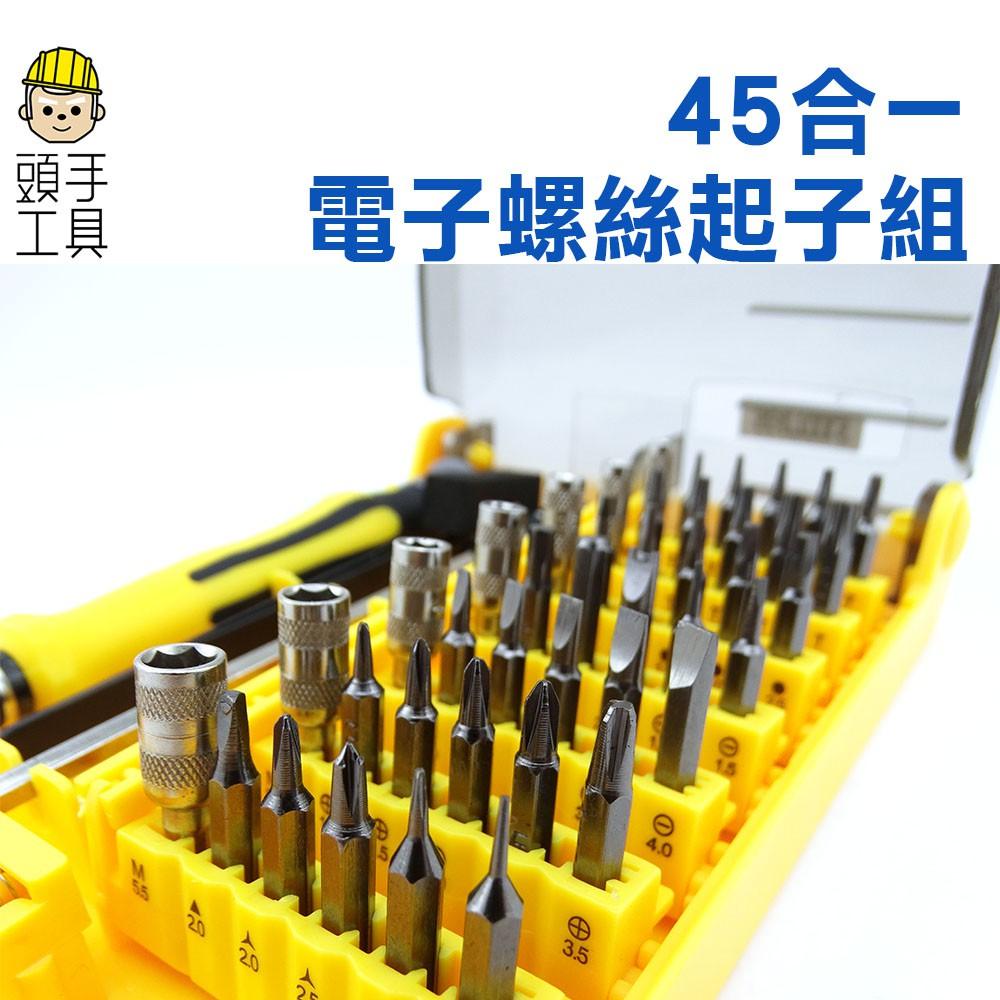 45件電子用螺絲起子組 一字 五星 六角 梅花 十字 Y形 外六角 鉻釩鋼 手機 平板 電動