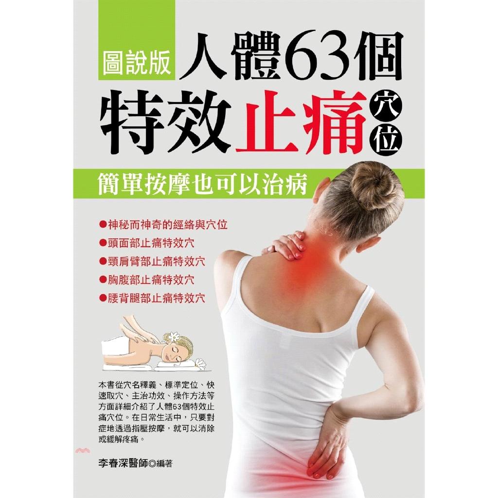 《華志文化》人體63個特效止痛穴位[9折]